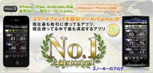 Cymo(サイモ)
