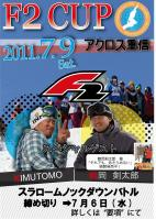 F2 CUP2011-s