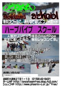 PipeSchool.jpg