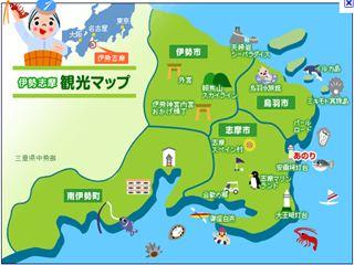 伊勢志摩観光マップ