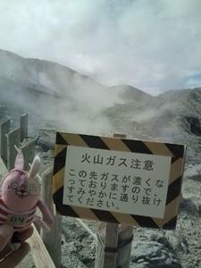 火山ガス注意
