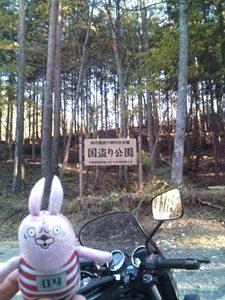 国盗り公園