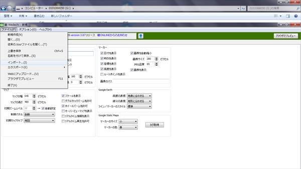 轍 ファイル→インポート