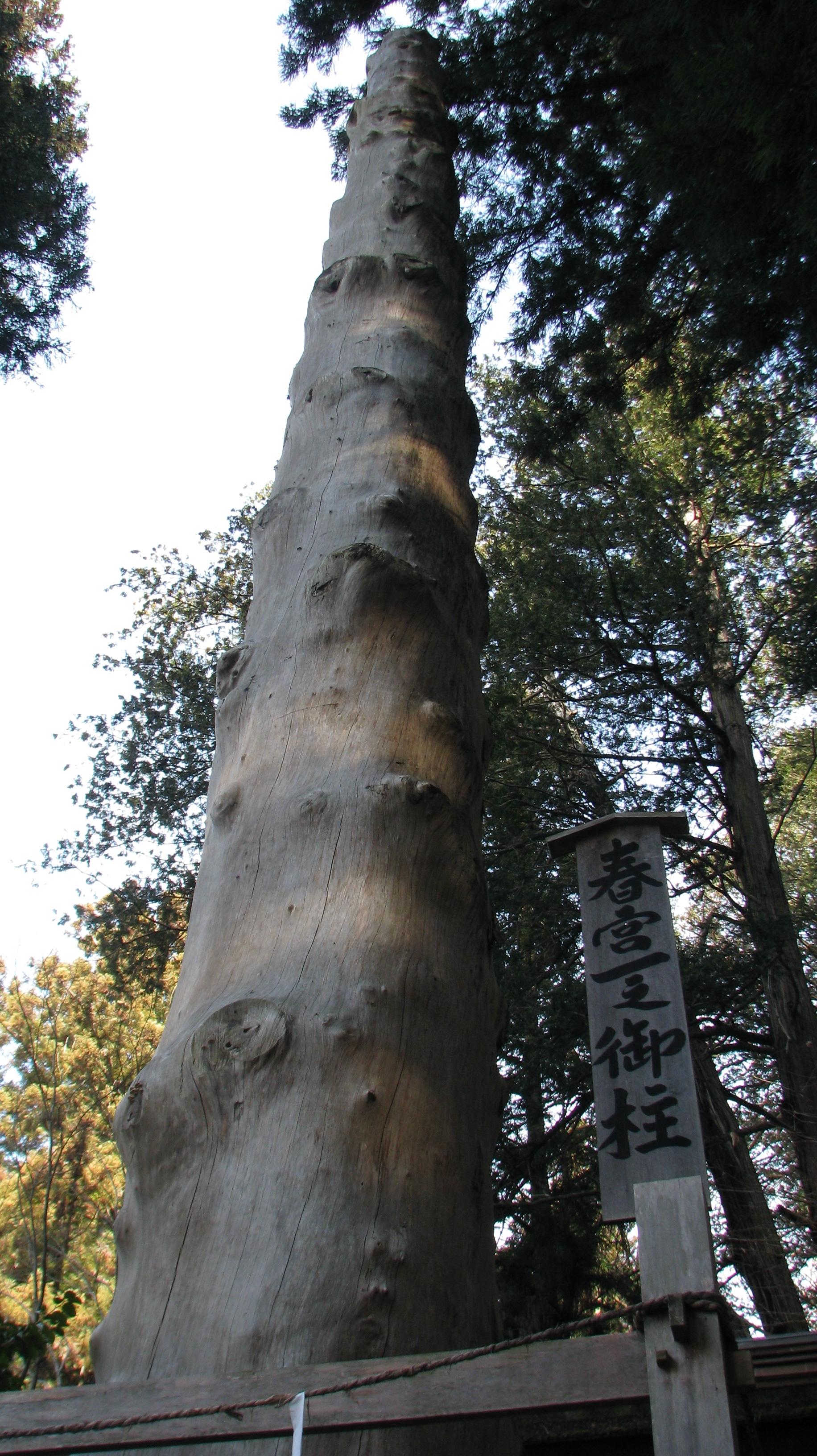 harumiyaombashira