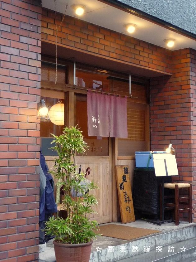 14.本郷 蕎麦切 森の(店構え)