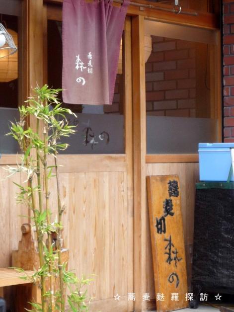 15.本郷 蕎麦切 森の (店構え)