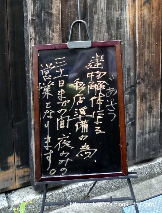 11.おにわか (15)