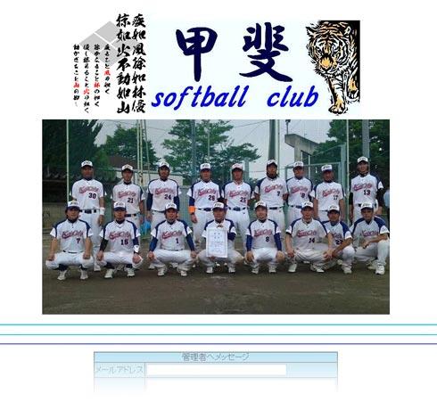 甲斐ソフトボールクラブのホームページです!