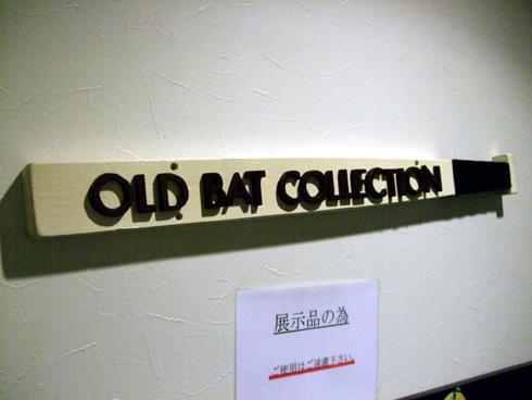 オールド・バット・コレクション