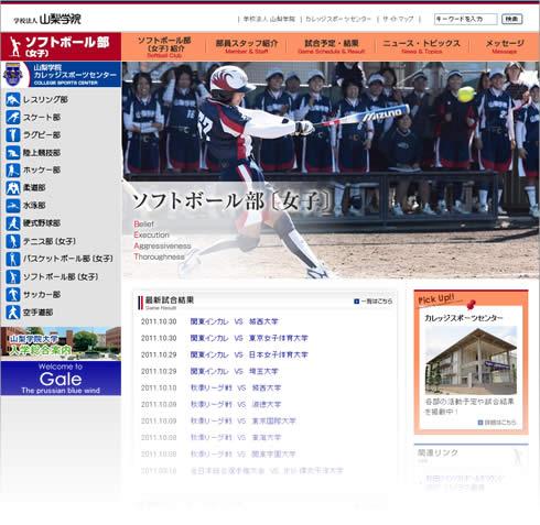 山梨学院ソフトボール部(女子)さまのサイト