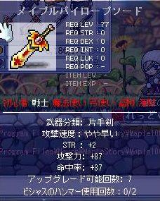 77片手剣