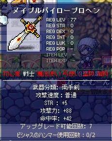 77両手剣
