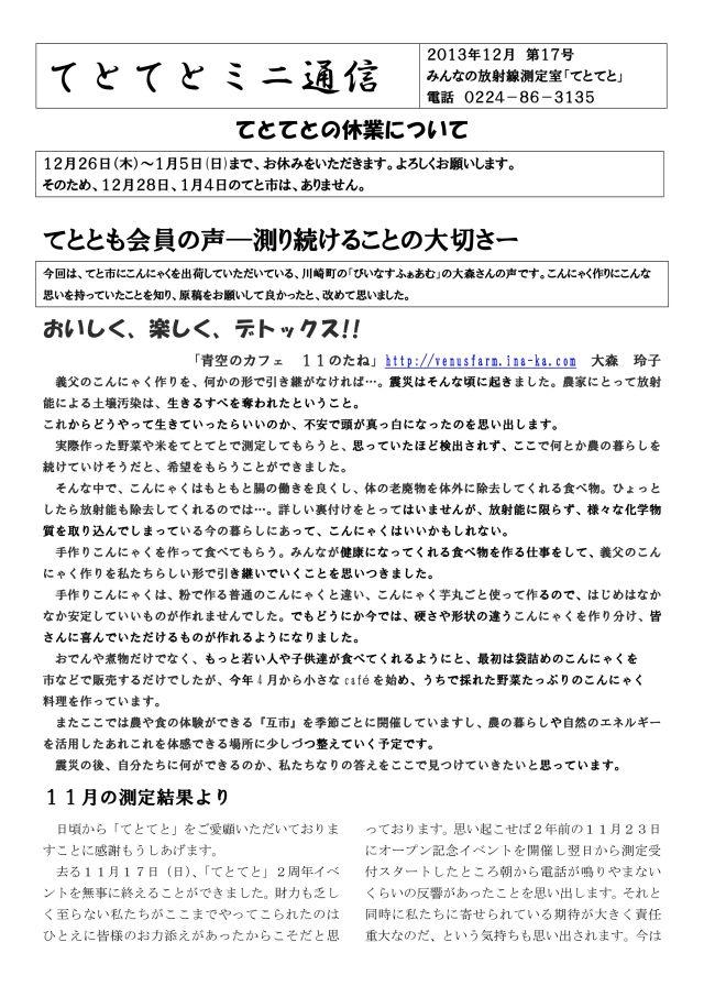 Microsoft Word - てとてとミニ通信 2013年12月-001縮小