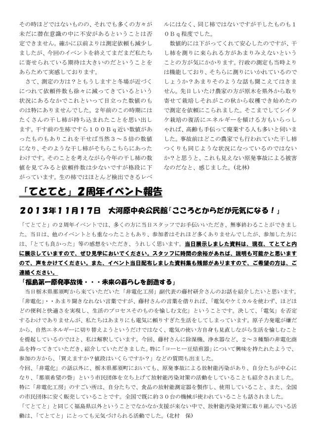 Microsoft Word - てとてとミニ通信 2013年12月-002縮小