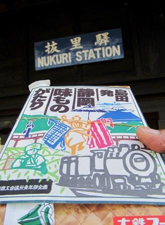 大井川鉄道 お弁当