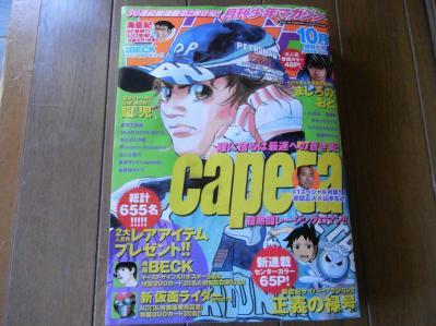 月刊少年マガジン2010年10月号