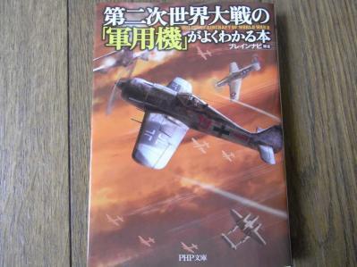 軍用機がよくわかる本