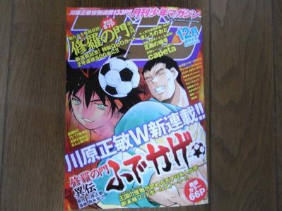 月刊少年マガジン2010年12月号
