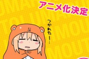 『干物妹!うまるちゃん』アニメ公式サイト_
