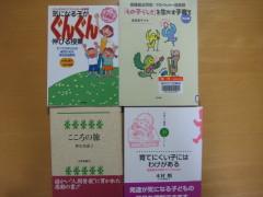 学習障害についての本