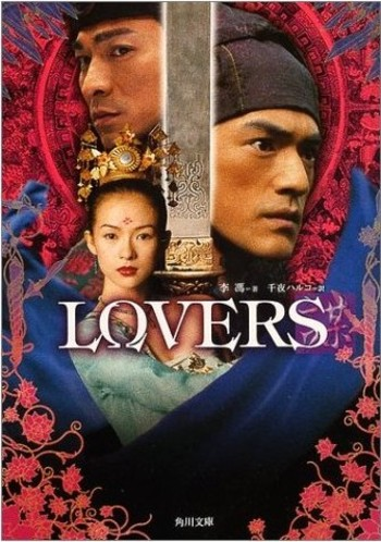 lovers_2.jpg