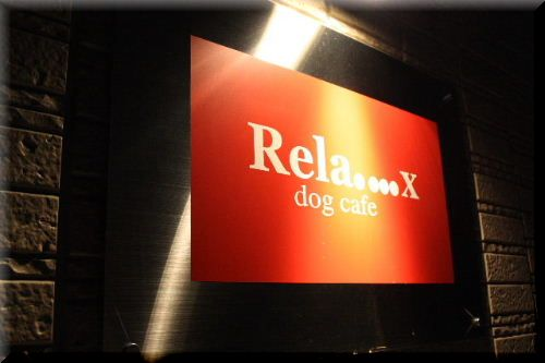 Relaxさん♪