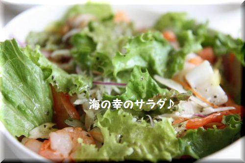 海の幸のサラダ♪