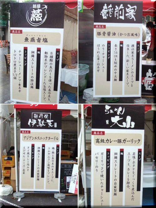 静岡ラーメンフェスタ2010