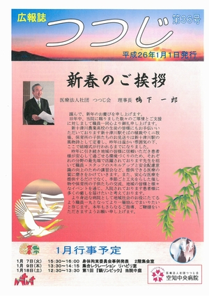 kouhou131229.jpg