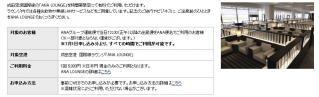 成田空港有料ラウンジサービス