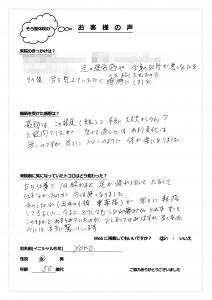 20141225_お客様の声(yoko様)