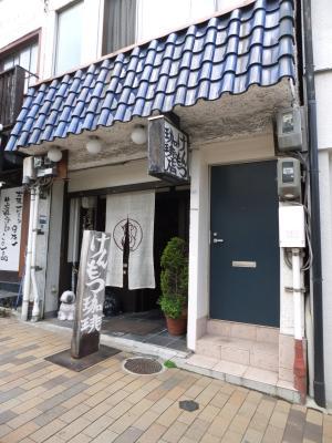 北野16けんもつ珈琲店a