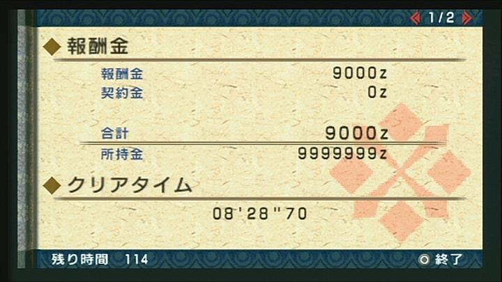 2011.06.26 所持金カンスト