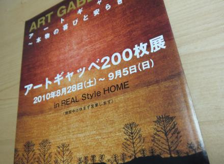 2010アートギャッペ200枚展