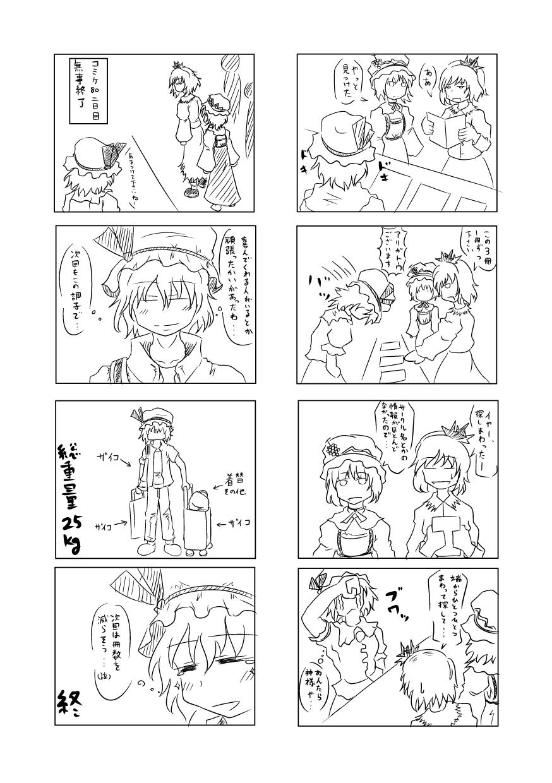 コミケ80オフレポ漫画2
