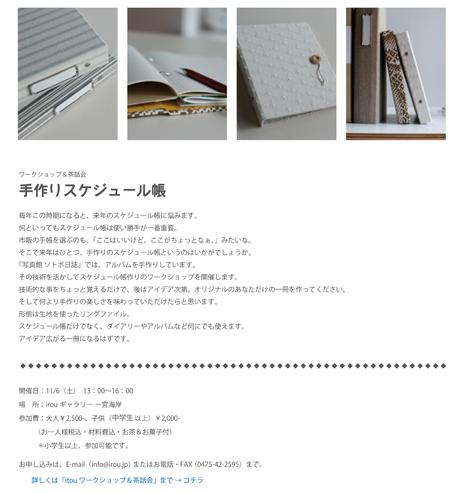 20101106 手帳つくり〈修正〉