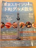 東京スカイツリー下町グルメ散歩表紙