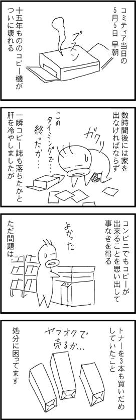 4koma_06c.jpg