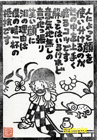道化師-顔