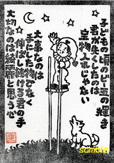 道化師-タケウマ