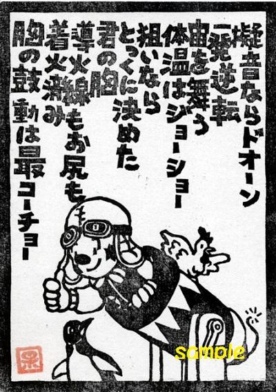 道化師-人間大砲