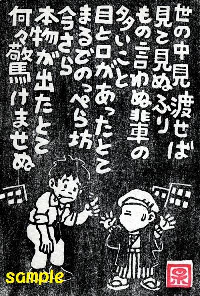 妖怪-のっぺらぼう