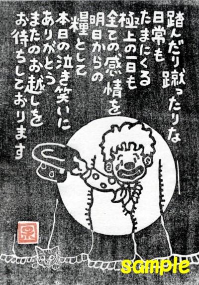 閉幕-道化師
