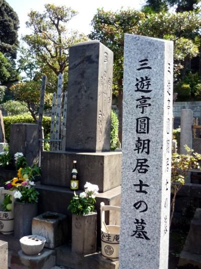 円朝さんのお墓