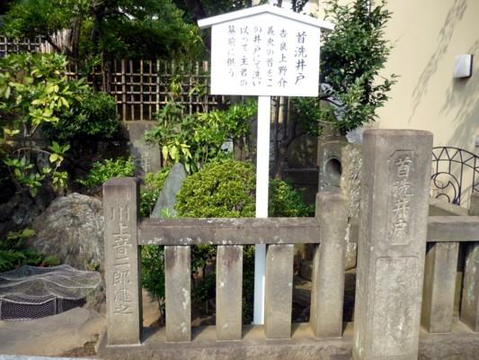 吉良上野介首洗いの井戸