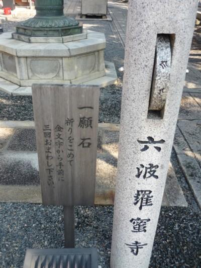 六波羅蜜寺・願石