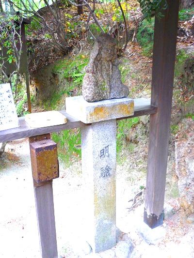 神宝神社-おもかる石
