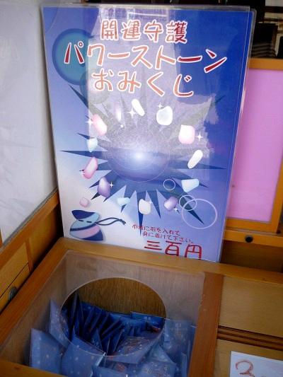 東寺-パワーストーンおみくじ
