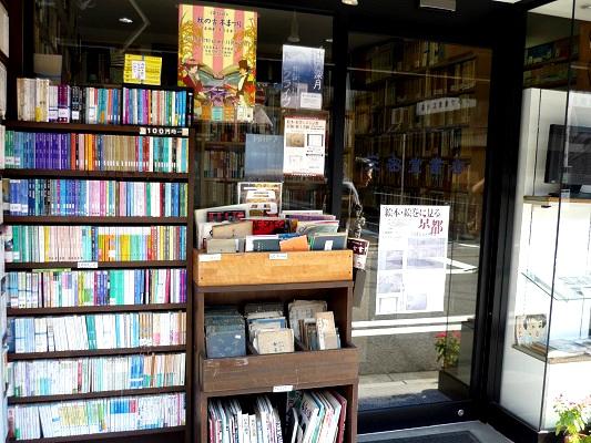 三密堂書店-外観