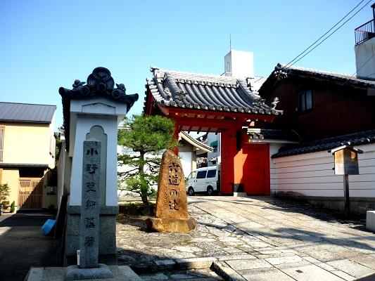 六道珍皇寺-門